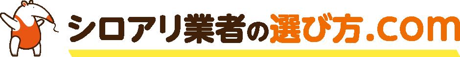 シロアリ業者の選び方.com
