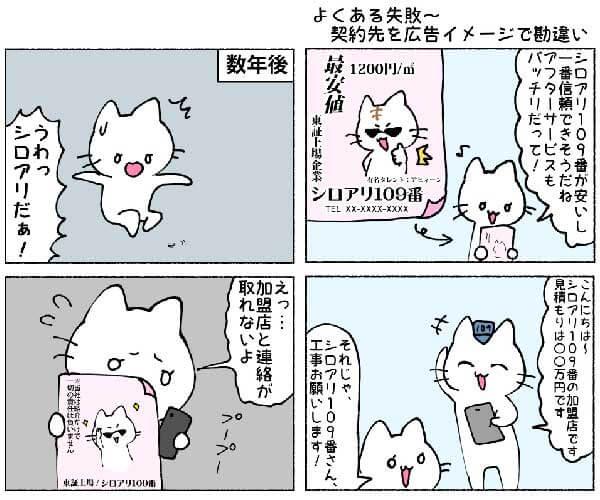 四コマ漫画_よくある失敗広告イメージ_600×500