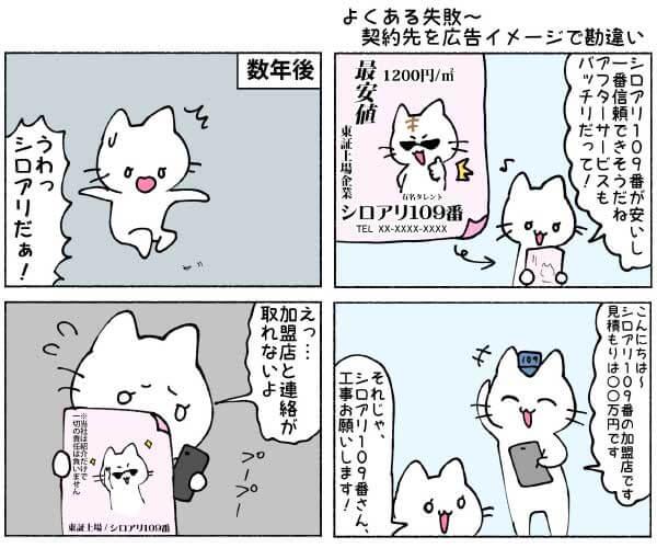 四コマ漫画_よくある失敗~契約先を広告イメージで勘違い2