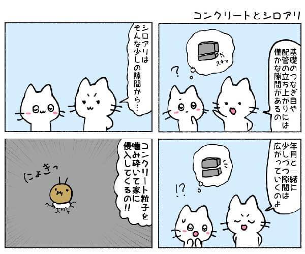 四コマ漫画_コンクリートとシロアリ_600×500
