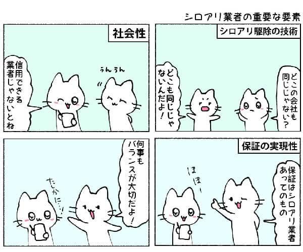四コマ漫画_シロアリ業者の重要な要素_600×500