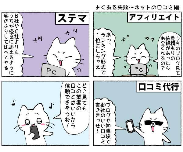 四コマ漫画_ネットの口コミ編_600×500