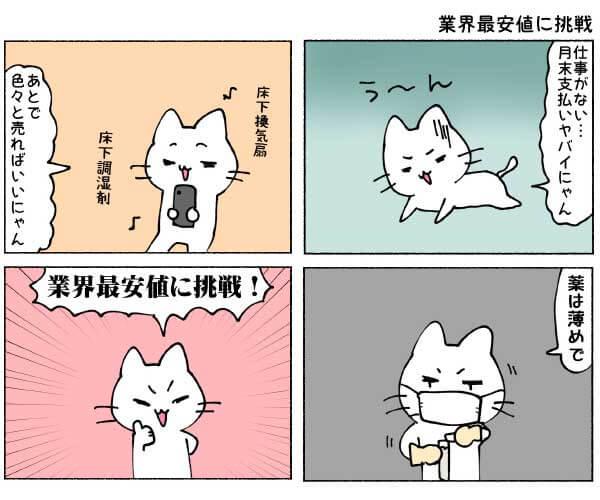 四コマ漫画_業界最安値に挑戦_600×500